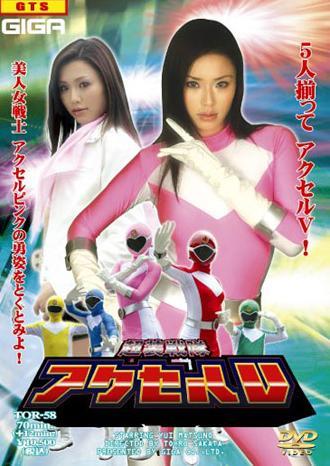 Yui Matsuno – Ultra Bound Sentai Accel Five