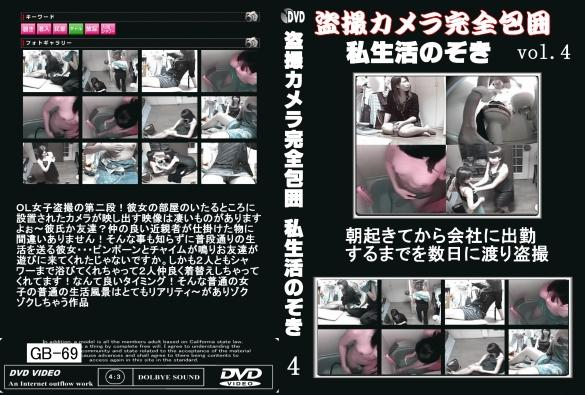 盗撮カメラ完全包囲-私生活のぞき vol.4