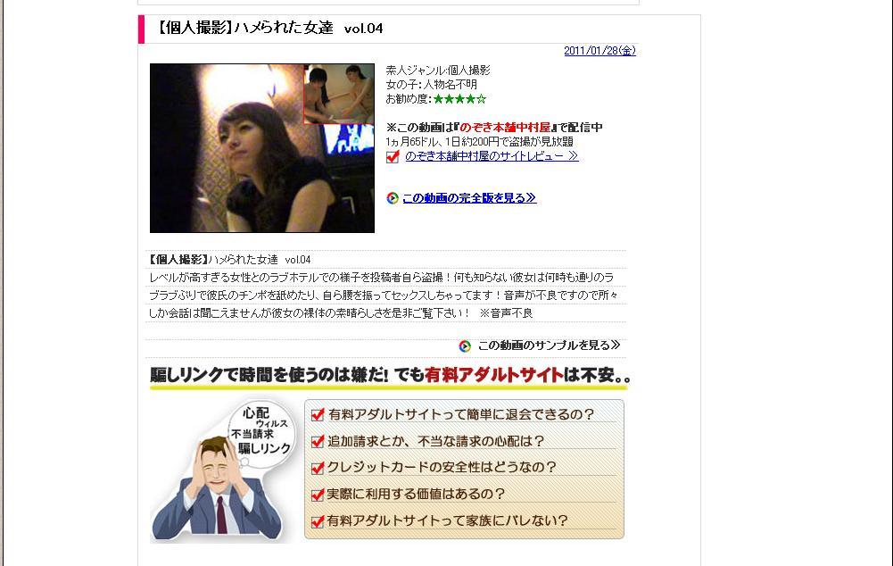 ハメられた女達 vol.04 素人で萌え~!