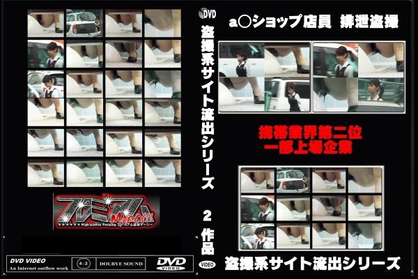 a○ショップ店員 排泄盗撮vol.1+2