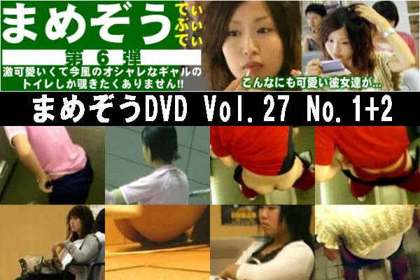 めぞうDVD Vol.27 No.1+2