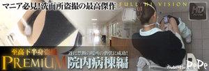 【院内病棟編 】-PREMIUM-至高下半身盗撮-VOL.1-坐盗市-VOL.6